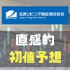 日本リビング保証(7320)のIPO直感的初値予想!!