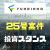 FUNDINNO(ファンディーノ)の25号案件ファクトってどうなの?? 投資スタンスを検討してみた。