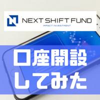 Nextshift Fund(ネクストシフトファンド)がサービスイン!! 早速口座開設してみました。