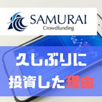SAMURAI(サムライ)で久々に投資!! ちょっとリスキーな利回り10%の案件に突撃した理由とは。