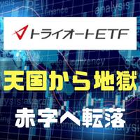 【天国から地獄】トライオートETFで稼いだ50万円の含み益が全部吹き飛びました。