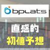 ビープラッツ(4381)のIPO直感的初値予想!!
