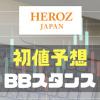 HEROZ(4382)のIPO初値予想とBBスタンス・幹事団のまとめ