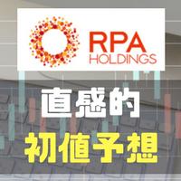 RPAホールディングス(6572)のIPO直感的初値予想!!