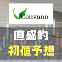 コンヴァノ(6574)のIPO直感的初値予想!!