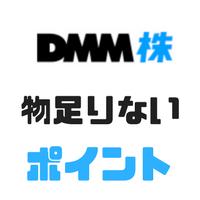 【本音】DMM株の手数料は確かに魅力だけど物足りないと感じた2つのポイント