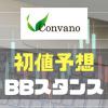 コンヴァノ(6574)のIPO初値予想とBBスタンス・幹事団のまとめ