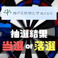 【IPO当選】2018年初ゲットできたのは神戸天然物化学?? それとも日総工産??