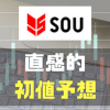SOU[ソウ](9270)のIPO直感的初値予想!!