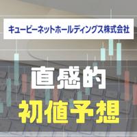 キュービーネットホールディングス(6571)のIPO直感的初値予想!!