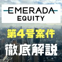 エメラダ・エクイティの第4号案件SARAHは出資者が超豪華!! 管理人の投資スタンスはどうするかというと…