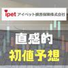 アイペット損害保険(7323)のIPO直感的初値予想!!