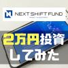 ネクストシフトファンドに2万円投資してみたけどソーシャルレンディング初心者にはオススメできないと感じた