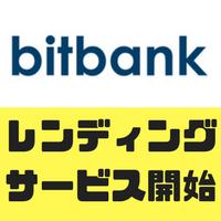 【料率最大5%】bitbank(ビットバンク)がレンディングサービスを開始!! リスクとリターンを一挙解説!!