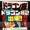 【漫画デビュー】タイムバンクのリワードを利用して大好きなドラゴン桜2に出演したよ。