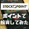 STOCK POINT(ストックポイント)の評判が悪いようなので投資してみたら意外と悪くないことに気づく