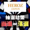 当選できればまさにHERO??  100万円越えの利益が見込めそうなHEROZ(4382)のIPO抽選結果はこうなりました!!