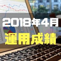 【運用成績】みんクレの損失はカバーできてる?? 2018年4月までの投資成績を一挙公開!!