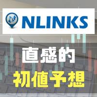 エヌリンクス(6578)のIPO直感的初値予想!!