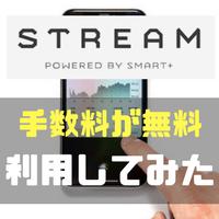 【評判】STREAMを使えば儲かる!? 株式手数料0円が信じられないので口座開設して確かめてみた。