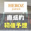 HEROZ(4382)のIPO直感的初値予想!!
