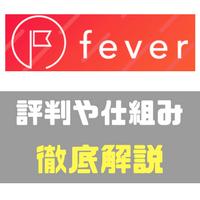 【儲かるの??】feverで30万円分のコインを申し込み!! 評判やタイムバンクとの違いを徹底解説!!