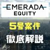 エメラダ・エクイティの第5号案件Wonderwallは2019年のIPOを目指す!? 自分が投資を決めた二つの理由