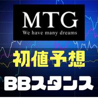 MTG(7806)のIPO初値予想とBBスタンス・幹事団のまとめ