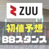 ZUU[ズー](4387)のIPO初値予想とBBスタンス・幹事団のまとめ