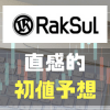 ラクスル(4384)のIPO直感的初値予想!!