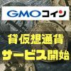 GMOコインが貸仮想通貨サービスを開始したので他の取引所と比較してみたらあまり魅力的ではないことが判明