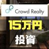 【口コミ】クラウドリアルティの評判を15万円投資した自分が本音で語っていこうと思う