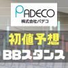 パデコ(7032)のIPO初値予想とBBスタンス・幹事団のまとめ