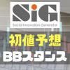 SIG[エスアイジー](4386)のIPO初値予想とBBスタンス・幹事団のまとめ