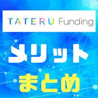 TATERU Funding(タテルファンディング)に合計40万円投資した自分がホントは教えたくない4つのメリットを暴露していこうと思う