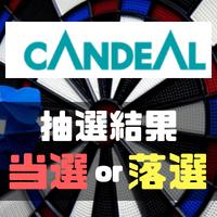 【抽選結果】キャンディル(7030)でまさかの当選!? 7月IPOはいいスタートが切れると思ったら…
