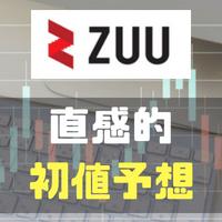 【最新版】ZUU(4387)のIPO直感的初値予想!!