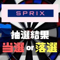 【抽選結果】スプリックス(7030)の当選が6月IPO最後の希望!! 逆転ホームランなるか??