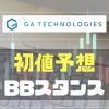GA technologies[ジーエーテクノロジーズ](3491)のIPO初値予想とBBスタンス・幹事団のまとめ