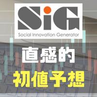 【最新版】SIG[エスアイジー](4386)のIPO直感的初値予想!!