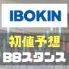 イボキン(5699)のIPO初値予想とBBスタンス・幹事団のまとめ