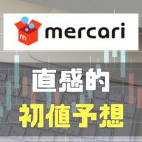 【最新版】メルカリ(4385)のIPO直感的初値予想!!