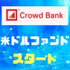クラウドバンクが業界初の米ドル資産運用サービスを開始!! 投資する価値はあるの??