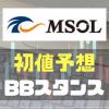 マネジメントソリューションズ(7033)のIPO初値予想とBBスタンス・幹事団のまとめ