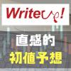 【最新版】ライトアップ(6580)のIPO直感的初値予想とポイントボーダーライン予想!!