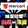 【抽選結果】メルカリ(4385)の当選は楽勝?? 予想外の結果に驚いてしまった件について