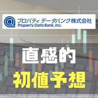 【最新版】プロパティデータバンク(4389)のIPO直感的初値予想!!