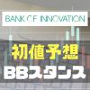 バンク・オブ・イノベーション(4393)のIPO初値予想とBBスタンス・幹事団のまとめ