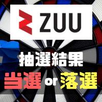 【抽選結果】ログリー(6579)、ZUU(4387)、SIG(4386)に当選してメルカリのリベンジを果たせたのかというと…