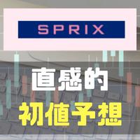 【最新版】スプリックス(7030)のIPO直感的初値予想!!